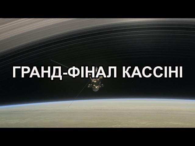 NASA   Гранд фінал Кассіні