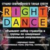 ★★★ RIGHT DANCE СПБГЭУ★★★