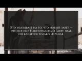 СТБМ -Почему Ветхий Завет должен был быть «обновлен» -Раввин Ральф Мессер- Бейт Мидраш
