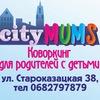 Коворкинг для родителей с детьми City Mums