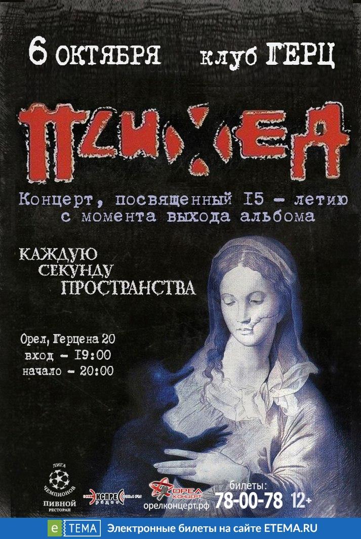 Психея к 15-летию альбома «Каждую Секунду Пространства»