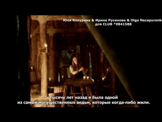 «Древние» 2: трэйлер с конвенции Комик-Кон (рус. суб.)