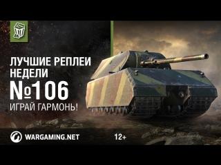 Лучшие Реплеи Недели с Кириллом Орешкиным #106 [World of Tanks]