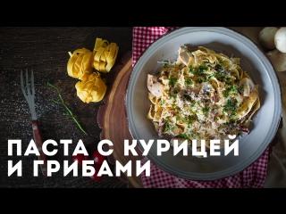 Паста с курицей и грибами Мужская Кулинария