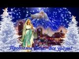 Сказочно красивое музыкальное поздравление С РОЖДЕСТВОМ ХРИСТОВЫМ! Бесплатный фу
