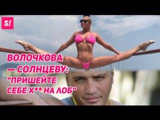Анастасия Волочкова VS Рустам Солнцев   Срач дня