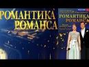 Романтика романса Для тебя, для тебя, для тебя…Советская и зарубежная эстрада 70-х годов 2017