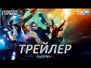 Легенды завтрашнего дня / Legends of Tomorrow (1 сезон) Трейлер 2 (Lostfilm.TV) [HD 720]