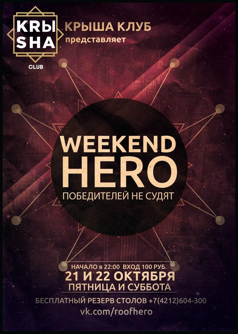 Афиша Хабаровск 21 и 22 ОКТЯБРЯ / Weekend Hero / Крыша клуб