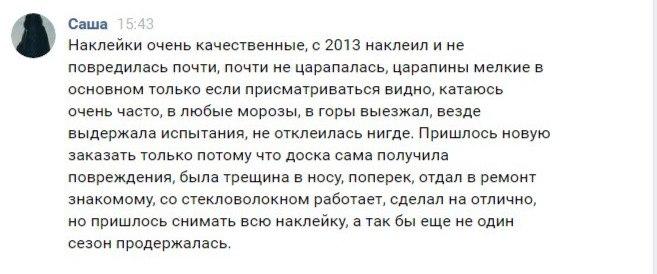 отзыв о наклейках на сноуборд из магазина stickybro.ru