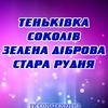 *Теньківка-Соколів-Зелена Діброва-Стара Рудня*