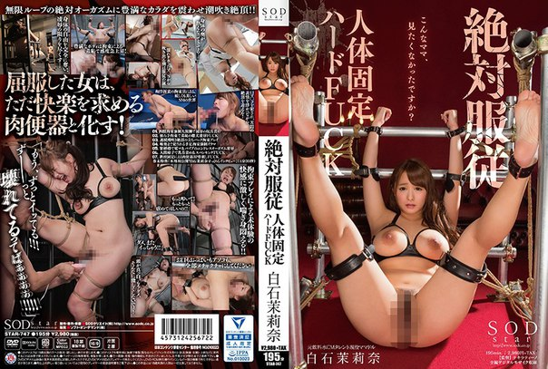 STAR-747 – Shiraishi Marina, Jav Censored