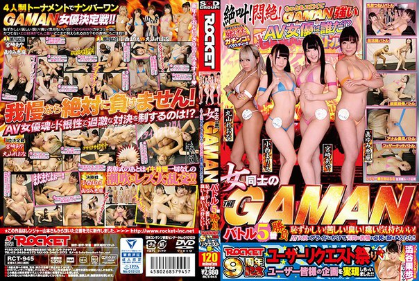 RCT-945 – Jav Censored