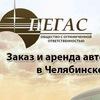 ООО«Пегас» - Заказ/аренда автобусов в Челябинске
