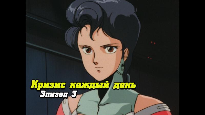 [03] Кризис каждый день [1987] | (Bubblegum Crisis)