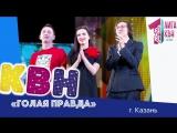 Анонс третьей 18 финала Первой лиги МС КВН