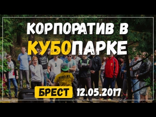 Корпоратив в КубоПарке - Брест (12.05.2017)