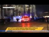 В отчёте о новогодних событиях в Кёльне резко критикуются действия полиции