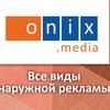 Рекламное агентство onix.media