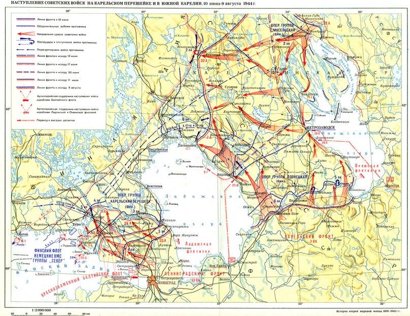 Наступление на Карельском перешейке 1944