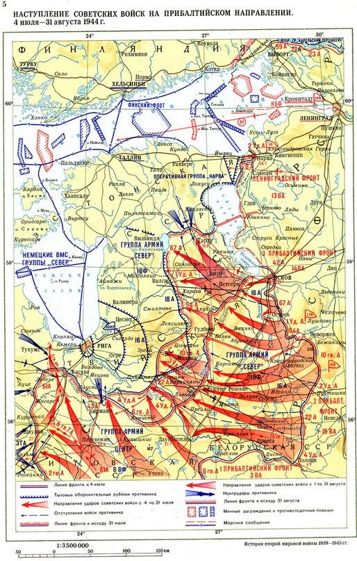 Наступлении на Прибалтийском направлении 1944