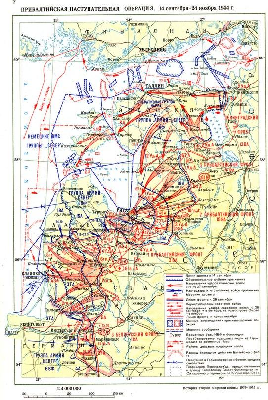 Прибалтийская наступательная операция 1944