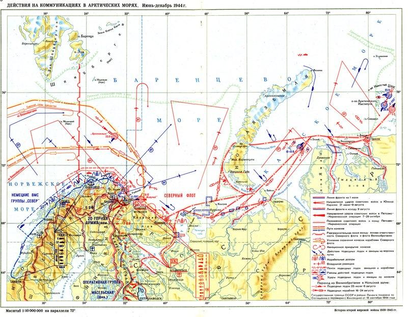 Действия в Арктических морях 1944