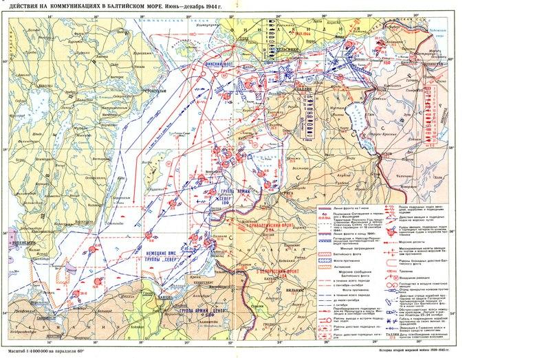 Дествия в Балтийском море 1944