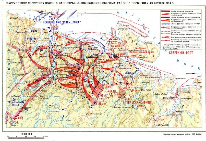 Наступление в Заполярье 1944
