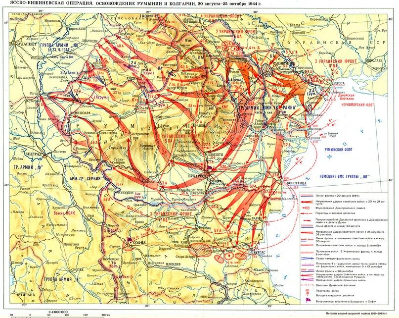 Освобождение Румынии и Болгарии 1944