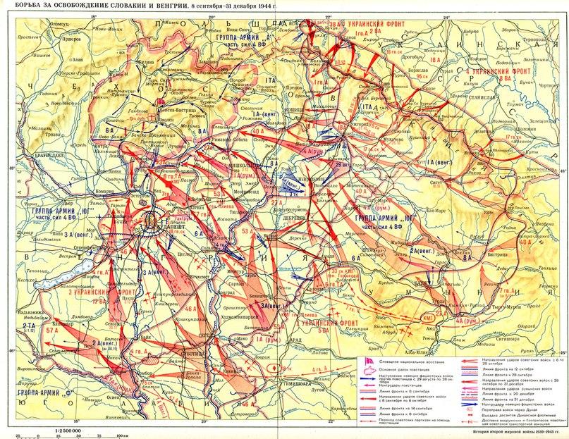 Борьба за освобождение Словакии и Венгрии 1944