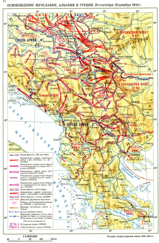 Освобождение Югославии 1944