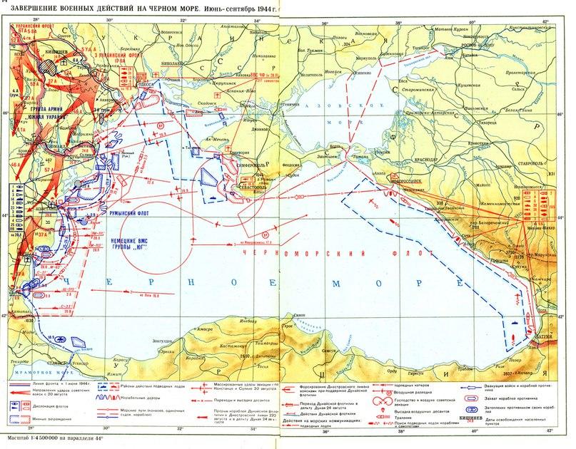 Действия на Черном море 1944
