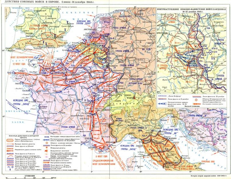Действия союзних войск в Европе 1944