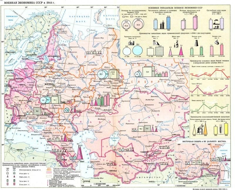 Военная экономика СССР 1944