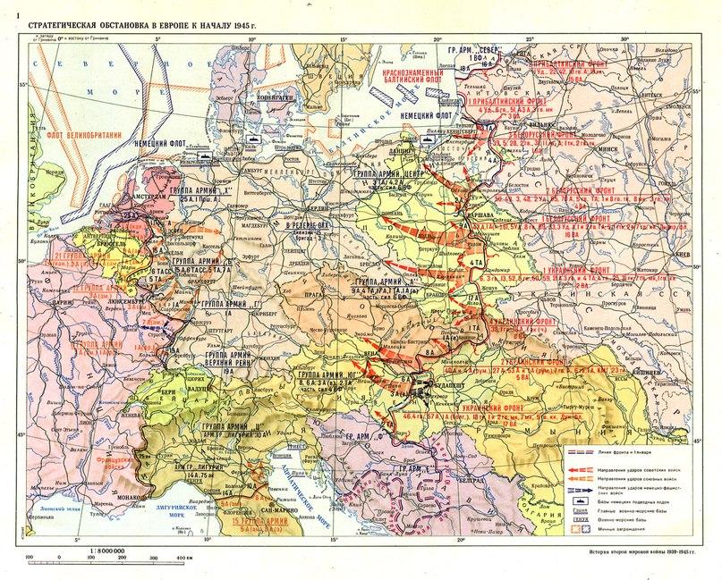 Стратегическая обстановка в Европе 1945