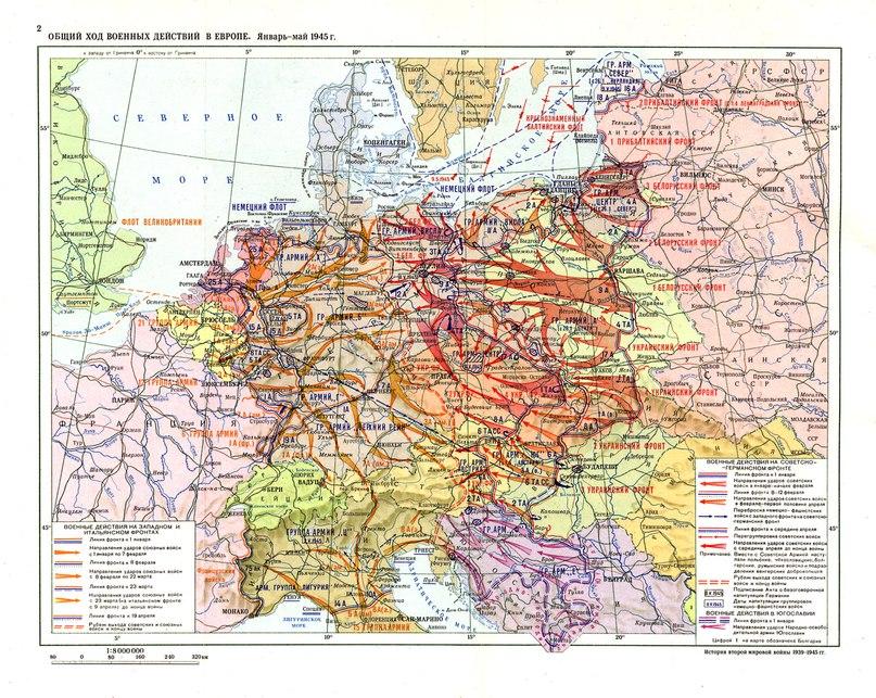 Общий ход военных действий в Европе 1945