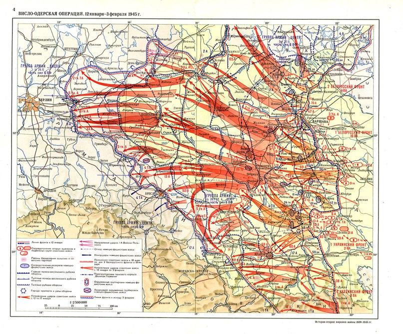 Висло-Одерская операция 1945