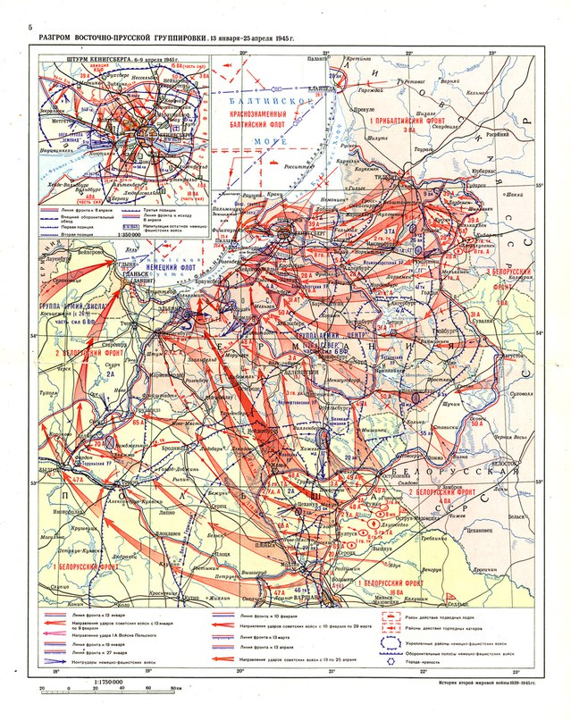 Разгром восточной прусской группировки 1945