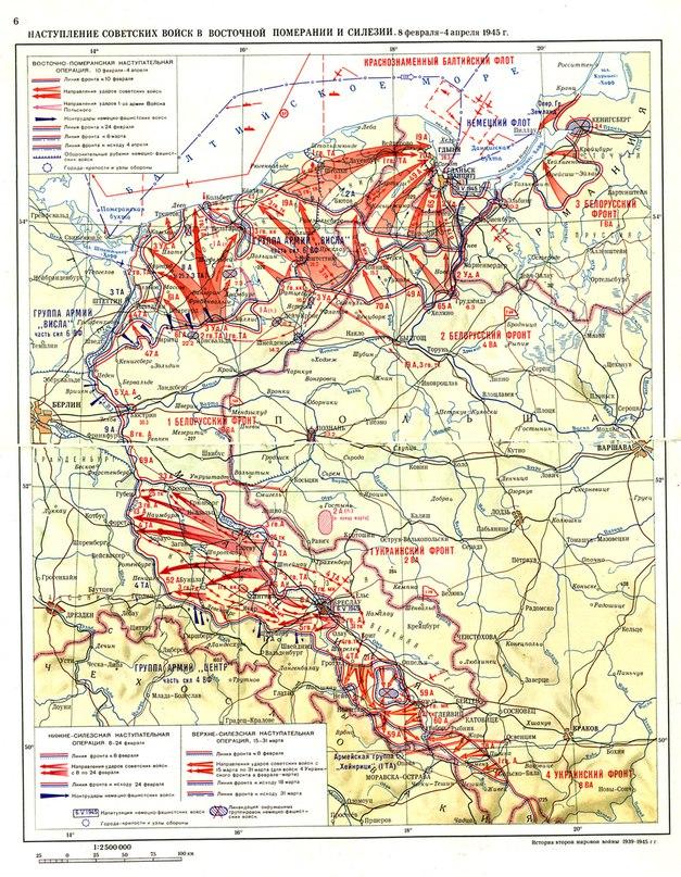 Наступление в Померании и Силезии 1945