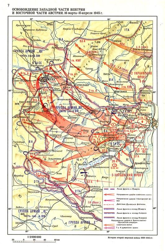 Освобождение Венгрии и Австрии 1945