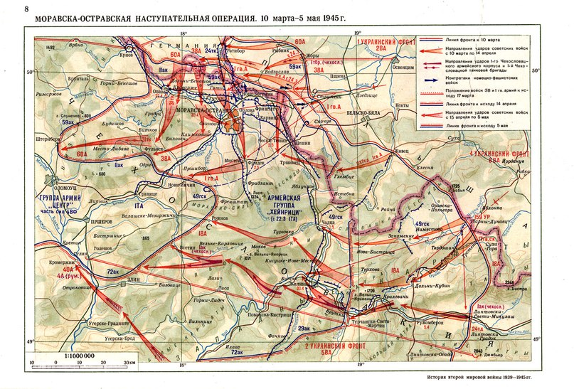 Моравска-Остравская операция 1945