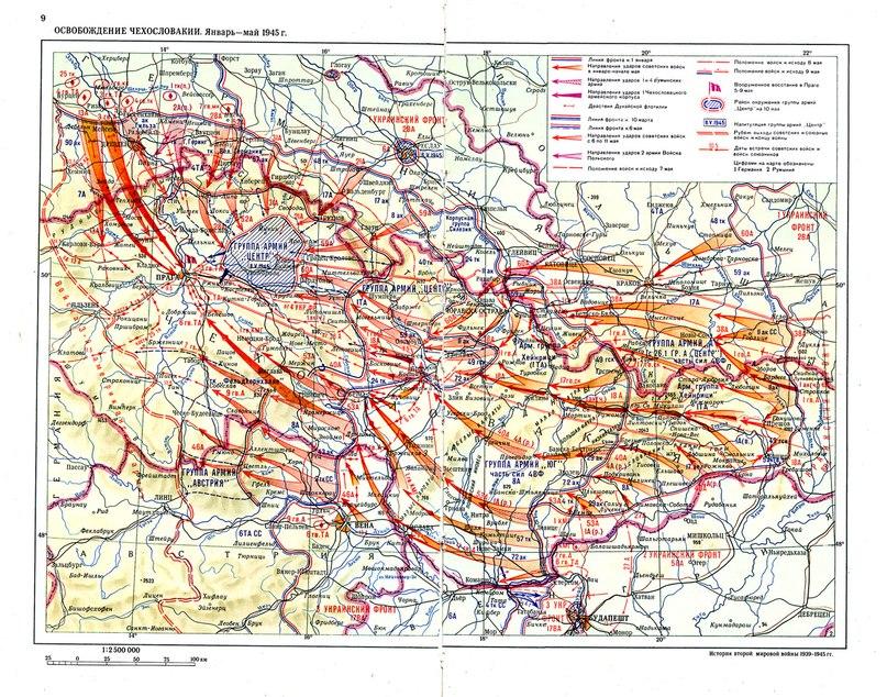 Освобождение Чехословакии 1945