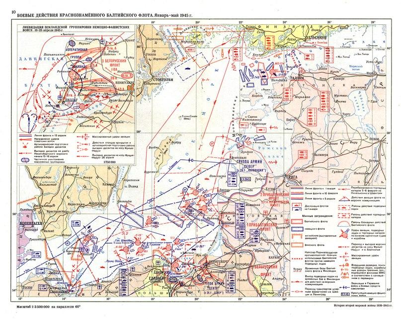 Действия Балтийского флота 1945