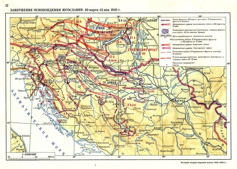 Завершение освобождения Югославии 1945