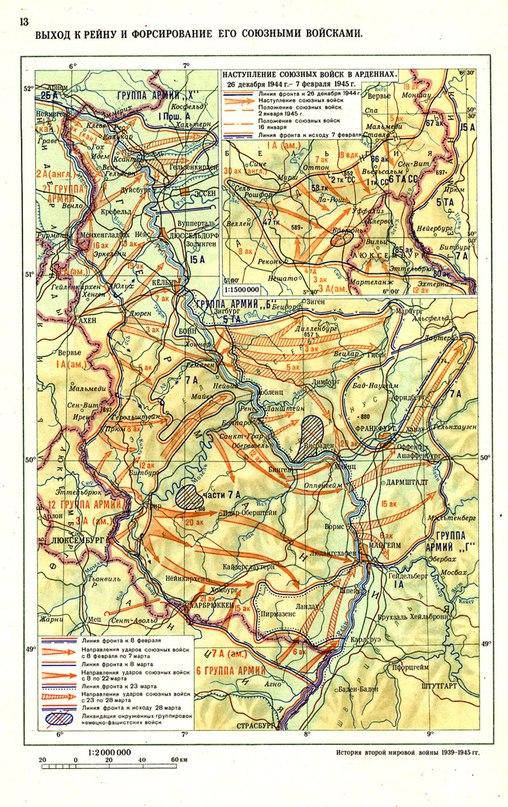 Выход к Рейну союзными войсками 1945