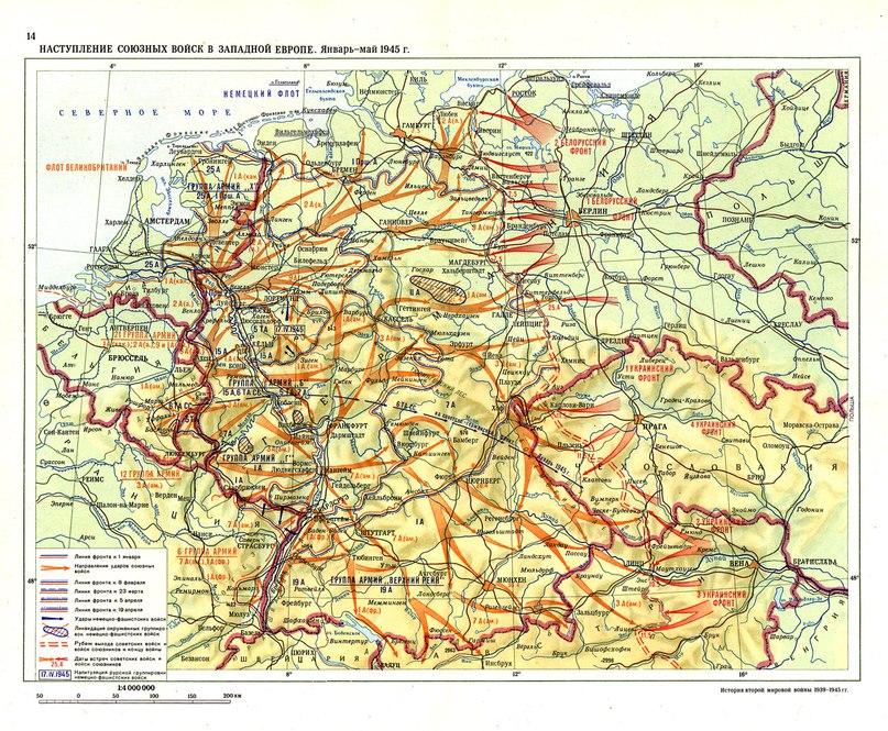 Наступление союзных войск 1945