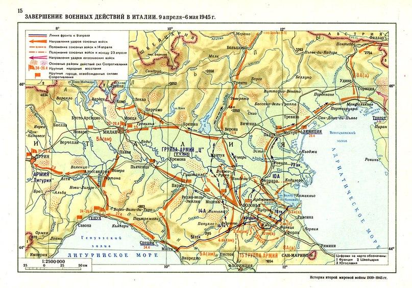 Завершение войне в Италии 1945