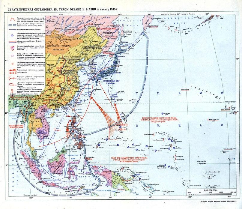 Стратегическая обстановка на Тихом океане и Азии 1945