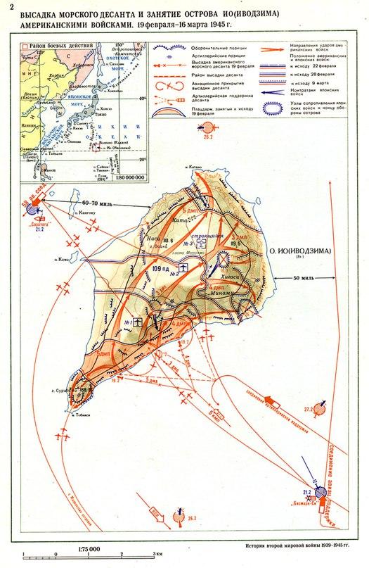 Занятие острова Иводзима 1945